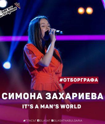 Симона Захариева